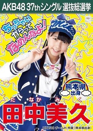 AKB48 37thシングル選抜総選挙ポスター 田中美久