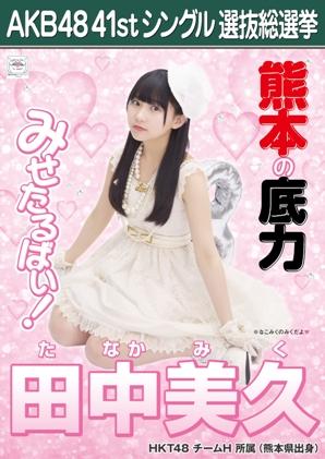 AKB48 41stシングル選抜総選挙ポスター 田中美久
