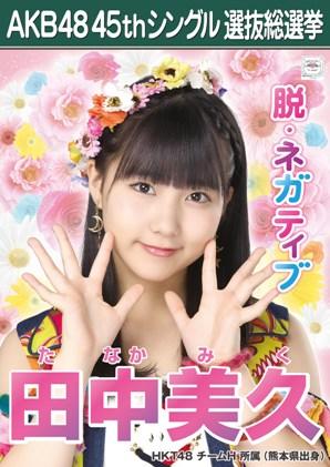 AKB48 45thシングル選抜総選挙ポスター 田中美久