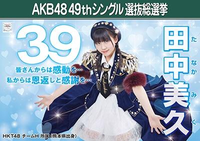 AKB48 49thシングル選抜総選挙ポスター 田中美久