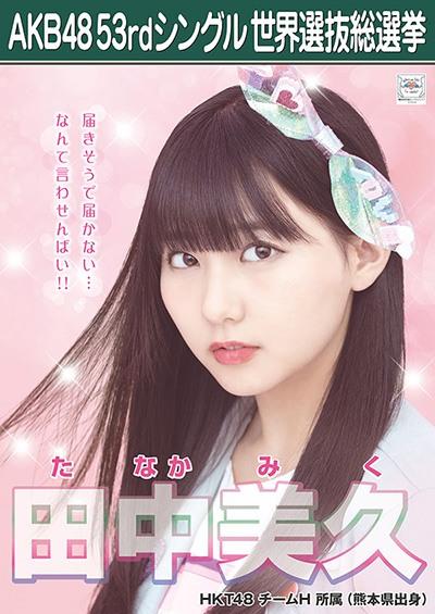 田中美久 AKB48 53rdシングル 世界選抜総選挙ポスター