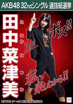 AKB48 32ndシングル選抜総選挙ポスター 田中菜津美