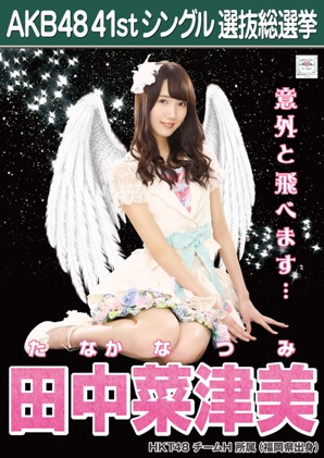 AKB48 41stシングル選抜総選挙ポスター 田中菜津美