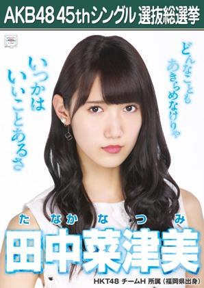 AKB48 45thシングル選抜総選挙ポスター 田中菜津美