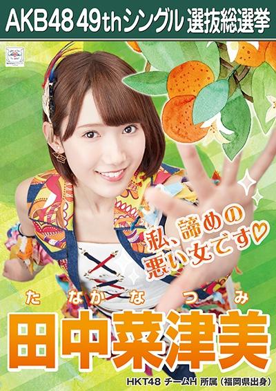 AKB48 49thシングル選抜総選挙ポスター 田中菜津美