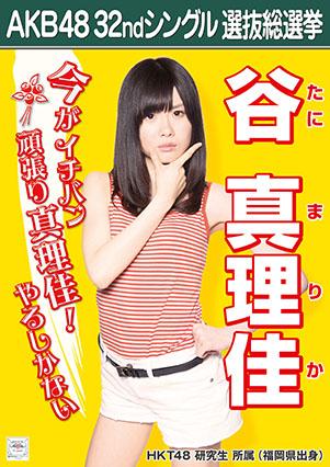 AKB48 32ndシングル選抜総選挙ポスター 谷真理佳