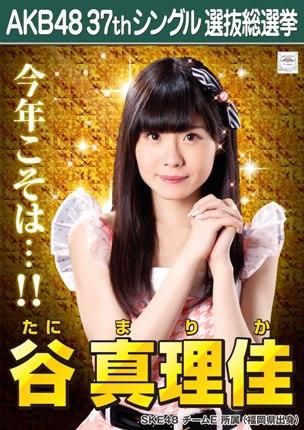AKB48 37thシングル選抜総選挙ポスター 谷真理佳