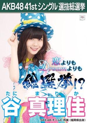 AKB48 41stシングル選抜総選挙ポスター 谷真理佳