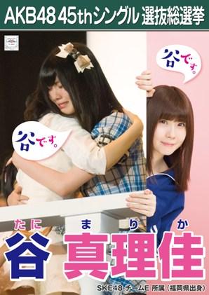 AKB48 45thシングル選抜総選挙ポスター 谷真理佳
