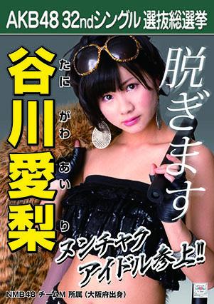 AKB48 32ndシングル選抜総選挙ポスター 谷川愛梨