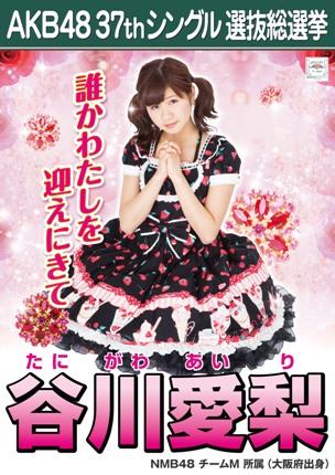 AKB48 37thシングル選抜総選挙ポスター 谷川愛梨