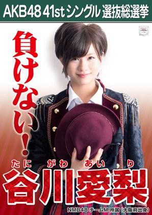 AKB48 41stシングル選抜総選挙ポスター 谷川愛梨