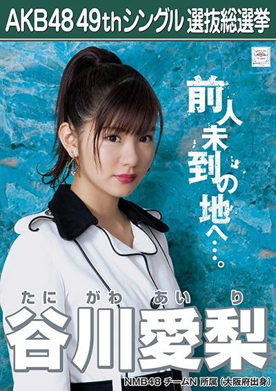 AKB48 49thシングル選抜総選挙ポスター 谷川愛梨