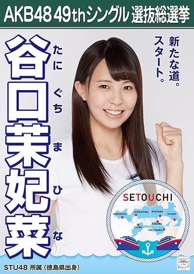 AKB48 49thシングル選抜総選挙ポスター 谷口茉妃菜