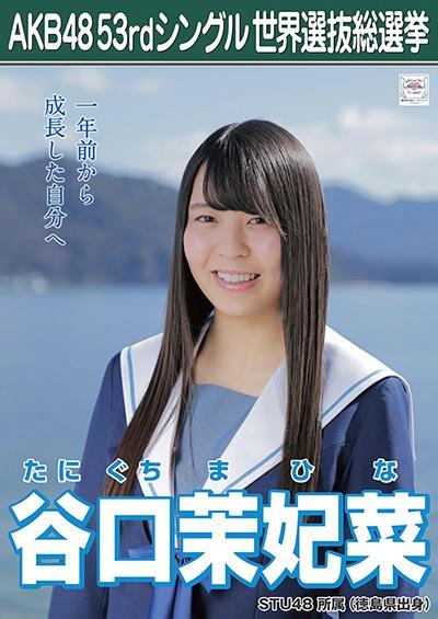 谷口茉妃菜 AKB48 53rdシングル 世界選抜総選挙ポスター