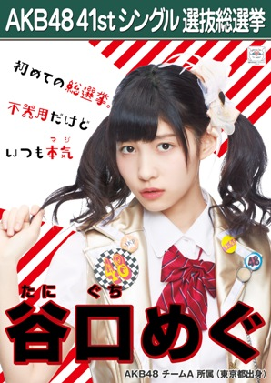 AKB48 41stシングル選抜総選挙ポスター 谷口めぐ