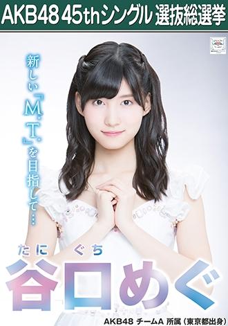AKB48 45thシングル選抜総選挙ポスター 谷口めぐ