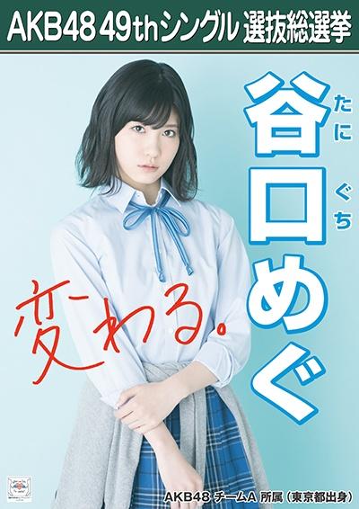 AKB48 49thシングル選抜総選挙ポスター 谷口めぐ