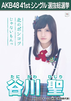 AKB48 41stシングル選抜総選挙ポスター 谷川聖
