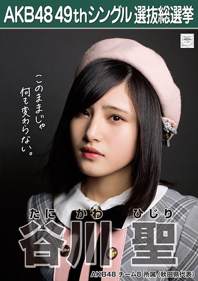 AKB48 49thシングル選抜総選挙ポスター 谷川聖