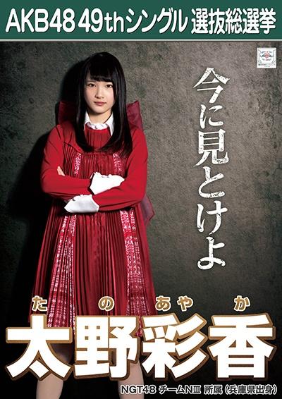 AKB48 49thシングル選抜総選挙ポスター 太野彩香