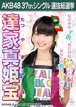 AKB48 37thシングル選抜総選挙ポスター 達家真姫宝