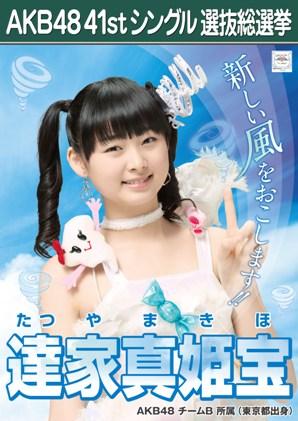 AKB48 41stシングル選抜総選挙ポスター 達家真姫宝