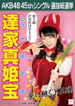 AKB48 45thシングル選抜総選挙ポスター 達家真姫宝