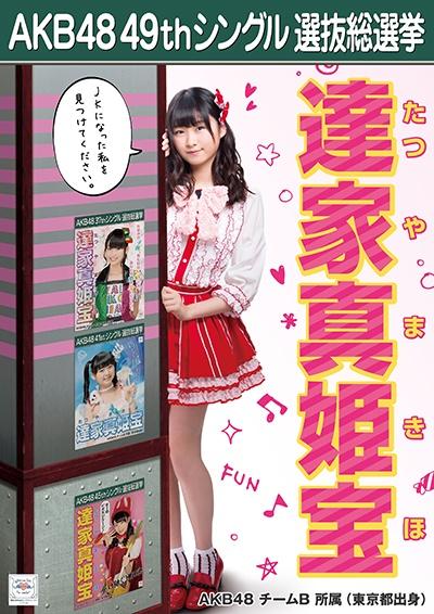 AKB48 49thシングル選抜総選挙ポスター 達家真姫宝