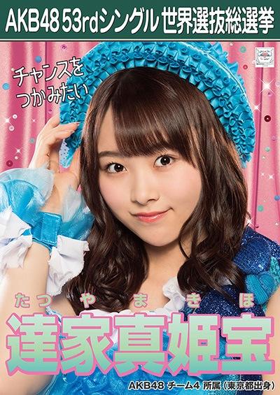 達家真姫宝 AKB48 53rdシングル 世界選抜総選挙ポスター
