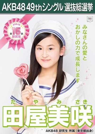AKB48 49thシングル選抜総選挙ポスター 田屋美咲