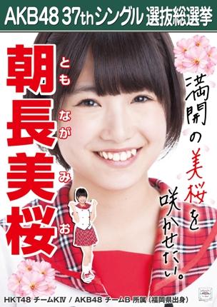 AKB48 37thシングル選抜総選挙ポスター 朝長美桜