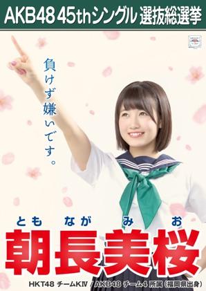 AKB48 45thシングル選抜総選挙ポスター 朝長美桜