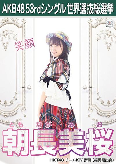 朝長美桜 AKB48 53rdシングル 世界選抜総選挙ポスター