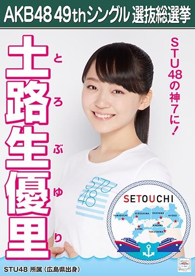 AKB48 49thシングル選抜総選挙ポスター 土路生優里