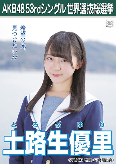 土路生優里 AKB48 53rdシングル 世界選抜総選挙ポスター