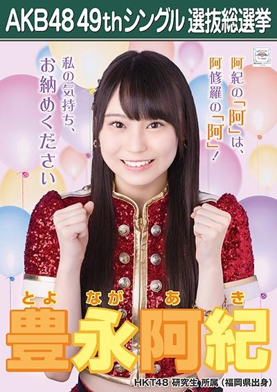 AKB48 49thシングル選抜総選挙ポスター 豊永阿紀