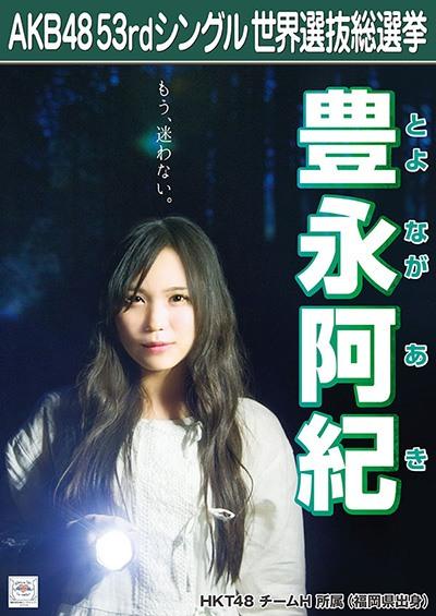 豊永阿紀 AKB48 53rdシングル 世界選抜総選挙ポスター