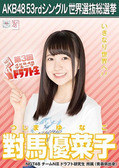 對馬優菜子 AKB48 53rdシングル 世界選抜総選挙ポスター