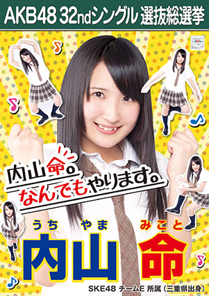 AKB48 32ndシングル選抜総選挙ポスター 内山命