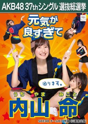 AKB48 37thシングル選抜総選挙ポスター 内山命