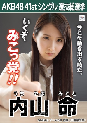 AKB48 41stシングル選抜総選挙ポスター 内山命