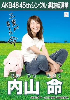 AKB48 45thシングル選抜総選挙ポスター 内山命