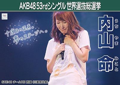 内山命 AKB48 53rdシングル 世界選抜総選挙ポスター