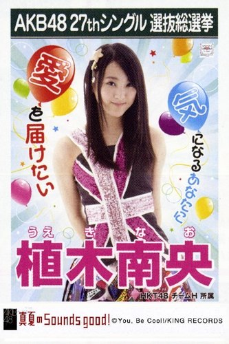 AKB48 32ndシングル選抜総選挙ポスター 植木南央