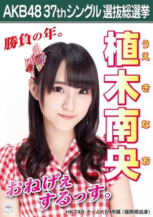 AKB48 37thシングル選抜総選挙ポスター 植木南央