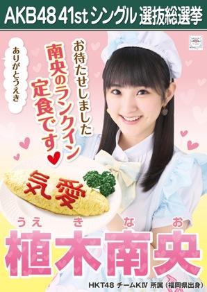 AKB48 41stシングル選抜総選挙ポスター 植木南央