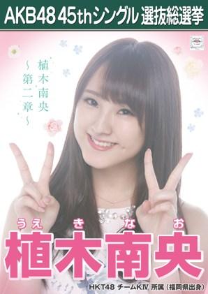 AKB48 45thシングル選抜総選挙ポスター 植木南央