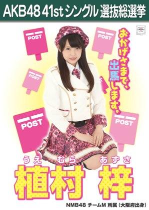 AKB48 41stシングル選抜総選挙ポスター 植村梓
