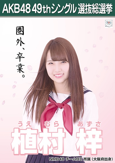 AKB48 49thシングル選抜総選挙ポスター 植村梓